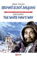 Звичай бiлої людини = The White Man\'s Way