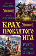 Крах проклятого Ига. Русь против Орды (сборник)