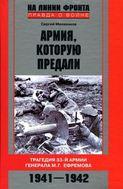 Армия, которую предали. Трагедия 33-й армии генерала М. Г. Ефремова. 1941–1942