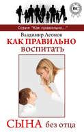 Как правильно воспитать сына без отца