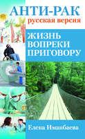 Анти-рак: русская версия. Жизнь вопреки приговору
