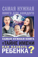 Самая нужная книга о тайне имени. Как назвать ребенка?