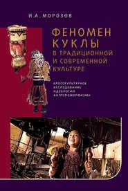 Феномен куклы в традиционной и современной культуре. Кросскультурное исследование идеологии антропоморфизма