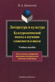 Литература и культура. Культурологический подход к изучению словесности в школе