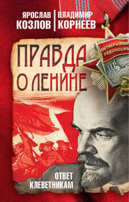 Правда о Ленине. Ответ клеветникам