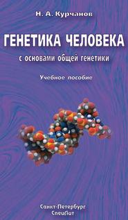 Генетика человека с основами общей генетики. Учебное пособие
