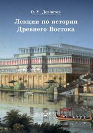 Лекции по истории Древнего Востока