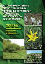 Устойчивое развитие особо охраняемых природных территорий и сохранение биологического разнообразия. Материалы Международной научно-практической конференции (г. Ставрополь, 23 апреля 2013 г.)