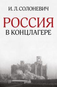 Россия в концлагере (сборник)