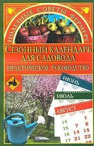 Сезонный календарь для садовода