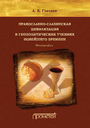 Православно-славянская цивилизация в геополитических учениях Новейшего времени