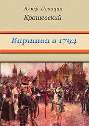 Варшава в 1794 году (сборник)