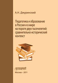 Педагогика и образование в России и в мире на пороге двух тысячелетий: сравнительно-исторический контекст