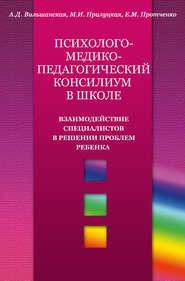 Психолого-медико-педагогический консилиум в школе. Взаимодействие специалистов в решении проблем ребенка