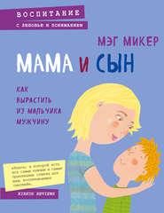 Мама и сын. Как вырастить из мальчика мужчину
