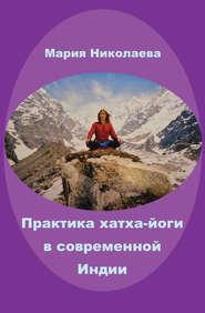 Практика хатха-йоги в современной Индии (сборник)