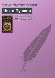 Чик и Пушкин