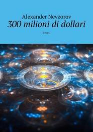 300milioni di dollari. 3mesi