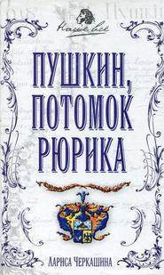 Пушкин, потомок Рюрика