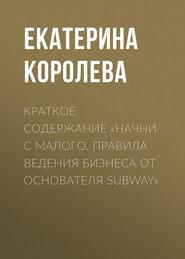 Краткое содержание «Начни с малого. Правила ведения бизнеса от основателя Subway»