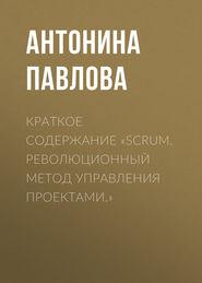 Краткое содержание «Scrum. Революционный метод управления проектами.»