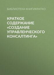 Краткое содержание «Создание управленческого консалтинга»