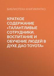 Краткое содержание «Талантливые сотрудники. Воспитание и обучение людей в духе дао Toyota»