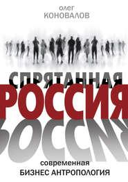 Спрятанная Россия