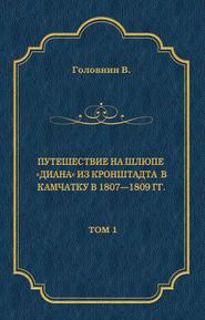 Путешествие на шлюпе «Диана» из Кронштадта в Камчатку в 1807—1809 гг. Том 1