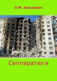 Сеппаратюги