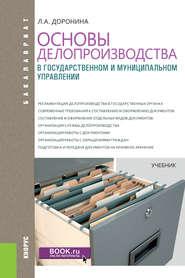 Основы делопроизводства в государственном и муниципальном управлении