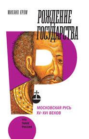 Рождение государства. Московская Русь XV–XVI веков