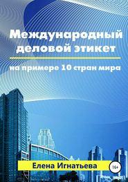 Международный деловой этикет на примере 10 стран мира