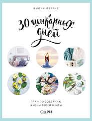 30 шикарных дней: план по созданию жизни твоей мечты