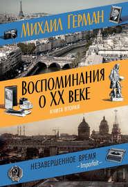 Воспоминания о XX веке. Книга вторая. Незавершенное время. Imparfait