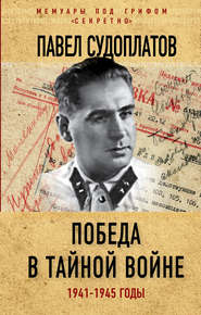 Победа в тайной войне. 1941-1945 годы