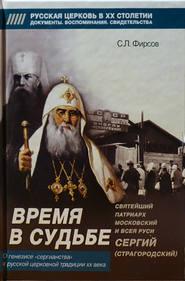 Время в судьбе: Святейший Сергий, патриарх Московский и всея Руси