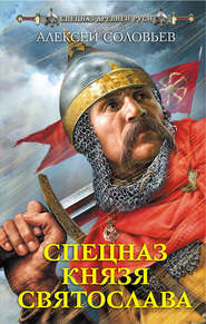 Спецназ князя Святослава