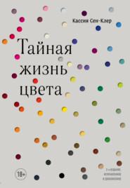Тайная жизнь цвета
