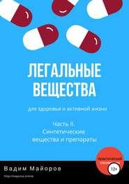 Легальные вещества для здоровья и активной жизни. Часть II. Синтетические вещества и препараты