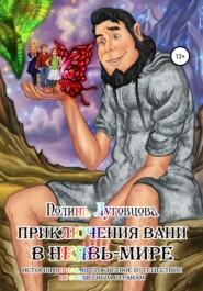 Приключения Вани в Неявь-Мире