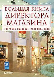 Большая книга директора магазина