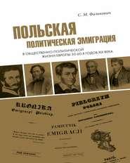 Польская политическая эмиграция в общественно-политической жизни Европы 30−60-х годов XIX века