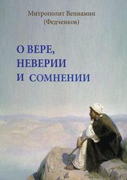 О вере, неверии и сомнении