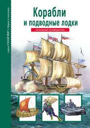 Корабли и подводный флот