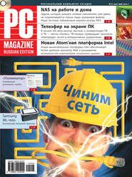 Журнал PC Magazine\/RE №05\/2010