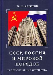 СССР, Россия и мировой порядок. 70 лет служения Отечеству