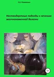 Нестандартные подходы к лечению желчнокаменной болезни