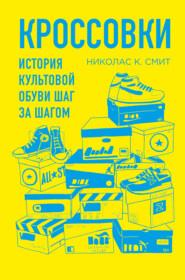 Кроссовки. История культовой обуви шаг за шагом