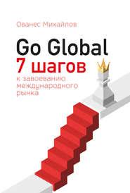 Go Global: 7 шагов к завоеванию международного рынка